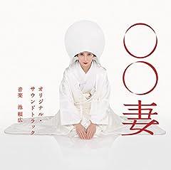 日本テレビ系 水曜ドラマ ○○妻 オリジナル・サウンドトラック