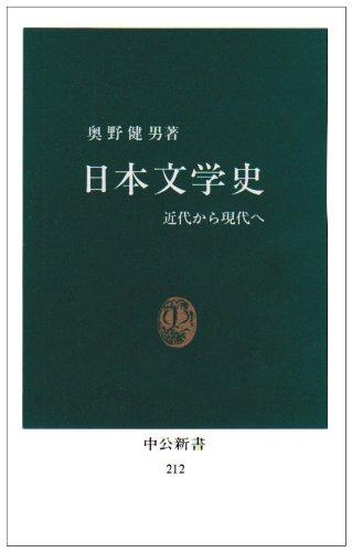 日本文学史―近代から現代へ