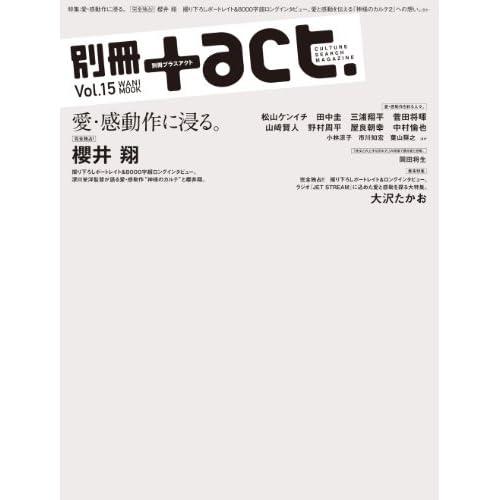 別冊+act. Vol.15 (2014)―CULTURE SEARCH MAGAZINE (ワニムックシリーズ 206)