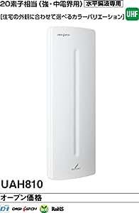 DXアンテナ 地上デジタル放送用平面UHFアンテナ デジキャッチフラット810 水平偏波専用 強・中電界用 20素子相当 オフホワイト UAH810