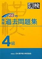 漢検過去4級問題集〈平成23年度版〉