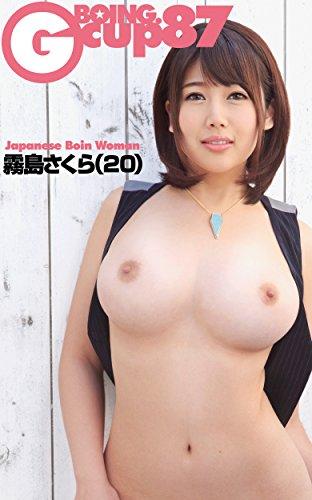 BOING.87 Gcup 霧島さくら thumbnail