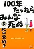 100年たったらみんな死ぬ 下 (3) (ワイドKC キス)