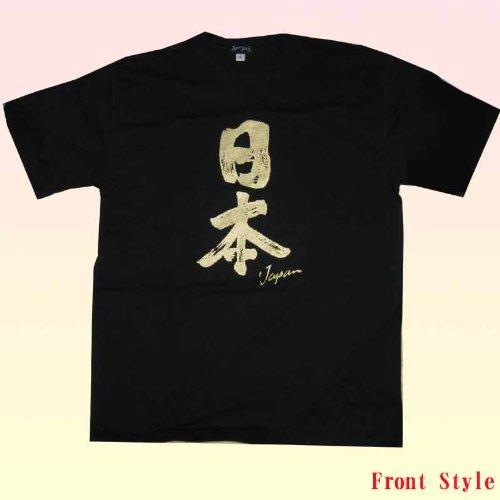 日本/ニッポンJapan  Tシャツ 2Lサイズ胸囲112cm 大きな外人さんへの日本土産定番漢字Tシャツ