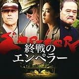 「終戦のエンペラー」オリジナル・サウンドトラック