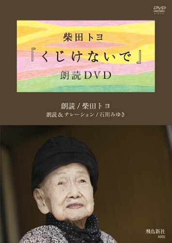 くじけないで 朗読DVD (<DVD>)
