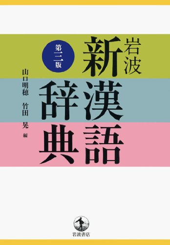 岩波 新漢語辞典 第三版