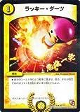 デュエルマスターズ【ラッキー・ダーツ】【レア】DMX12-b-068-R ≪ブラック・ボックス・パック 収録≫