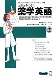 実務文書で学ぶ薬学英語 (医学英語シリーズ 4)