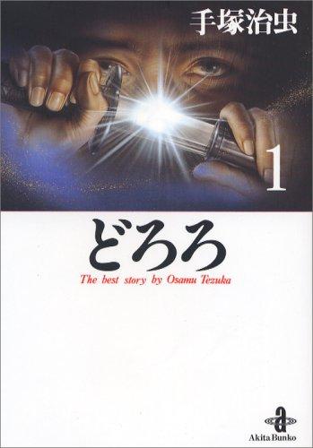 どろろ (1) (秋田文庫―The best story by Osamu Tezuka)