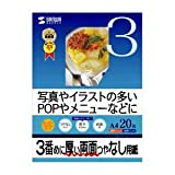 サンワサプライ インクジェット両面印刷紙・厚手 JP-ERV3A4