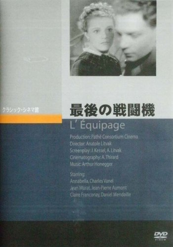 最後の戦闘機 [DVD]
