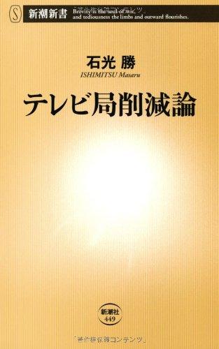 テレビ局削減論 (新潮新書)