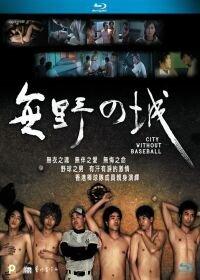 City Without Baseball Blu-Ray (Region Free) Scud (2008)