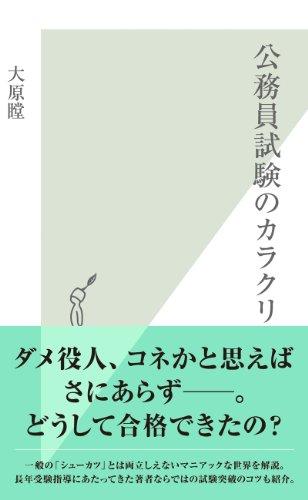 公務員試験のカラクリ 光文社新書
