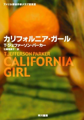 カリフォルニア・ガール