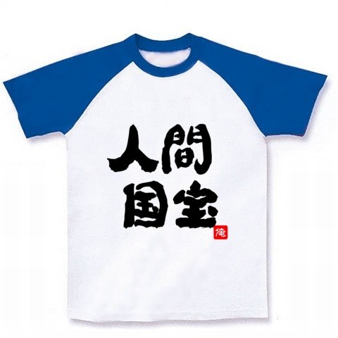 人間国宝 文字 ラグランTシャツ(ホワイト×ブルー) M