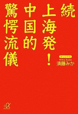 続 上海発! 中国的驚愕流儀