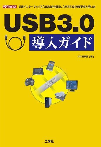 USB3.0導入ガイド—汎用インターフェイス「USB」の仕組み、「USB3.0」の変更点と使い方 (I・O BOOKS)