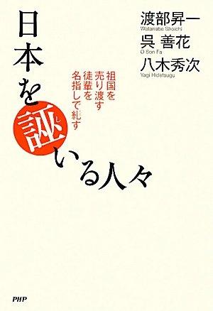 日本を誣いる人々―祖国を売り渡す徒輩を名指しで糺す