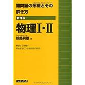 難問題の系統とその解き方物理I・II―新課程