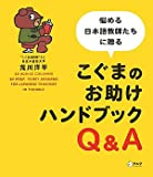 こぐまのお助けハンドブック―悩める日本語教師たちに贈る