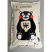 【平成25年産】熊本県産米 森のくまさん 無洗米 5kg 【全国食味ランキング特A第1位】