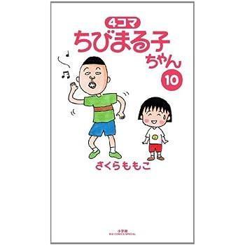 4コマ ちびまる子ちゃん 10 (ビッグ コミックス〔スペシャル〕)