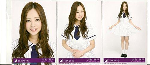 乃木坂46 公式生写真 「夏のFree&Easy」 初回盤封入特典 3枚コンプ 【川村真洋】