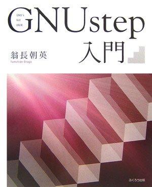 GNU step入門