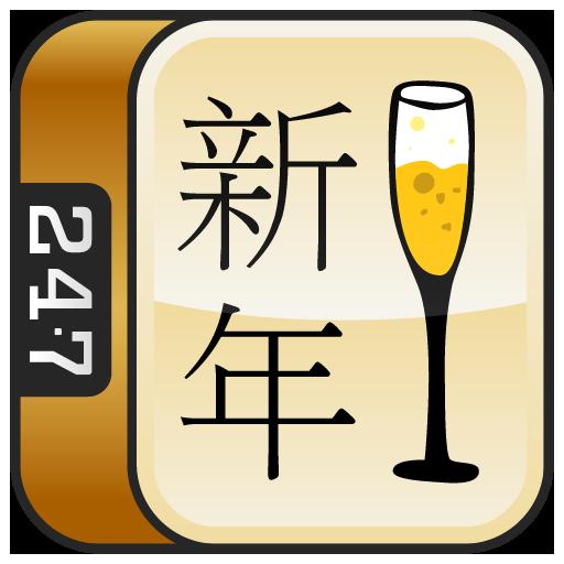 mahjong-ano-nuevo