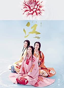NHK大河ドラマ 江 姫たちの戦国 完全版 Blu-ray BOX 第弐集