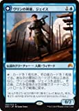 マジック・ザ・ギャザリング ヴリンの神童、ジェイス / マジック・オリジン(日本語版)シングルカード ORI-060-SR