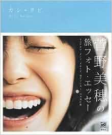 kantabi Kanno Miho: 9784063537130: Amazon.com: Books