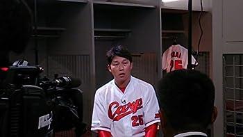 カープ愛に包まれた男 新井貴浩 2000安打への軌跡 [DVD]