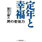 【文庫】 定年と幸福 男の老後力 (文芸社文庫 わ 1-2)