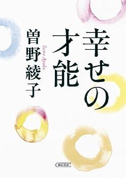 幸せの才能 (朝日文庫)