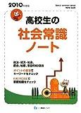 高校生の社会常識ノート 2010年度版 (2010)