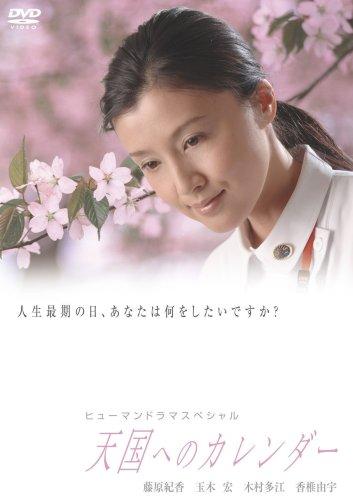 天国へのカレンダー [DVD]