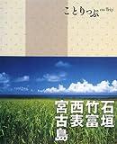 ことりっぷ 石垣・竹富・西表・宮古島 (ことりっぷ国内版)