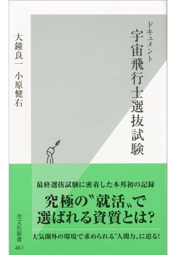 ドキュメント 宇宙飛行士選抜試験 光文社新書
