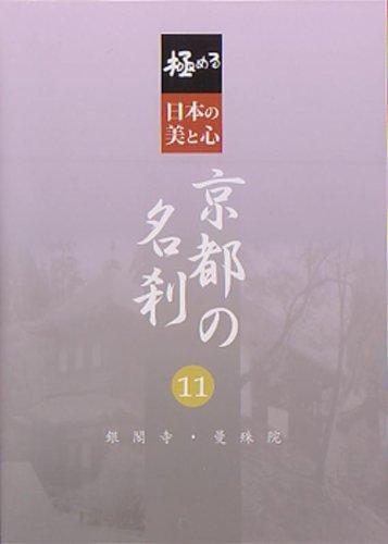 極める・日本の美と心 京都の名刹 11 銀閣寺・曼殊院 [DVD]