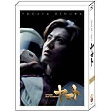 SPACE BATTLESHIP ヤマト プレミアム・エディション 【Blu-ray】