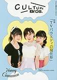 CULTURE Bros. vol.3 (TOKYO NEWS MOOK 549号)