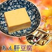 サブ水産 あんきも豆腐 海のフォアグラ・あんこうの肝を練りこんだ卵豆腐 3~4人前