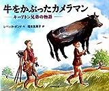 牛をかぶったカメラマン―キーアトン兄弟の物語