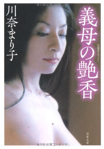 [川奈まり子] 義母の艶香 (双葉文庫)
