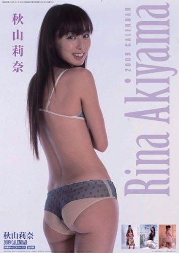 秋山莉奈 2009年カレンダー