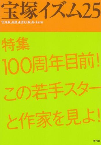宝塚イズム25: 特集 100周年目前!この若手スターと作家を見よ!