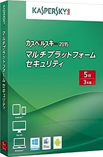 カスペルスキー 2015 マルチプラットフォーム セキュリティ 3年5台版(最新)